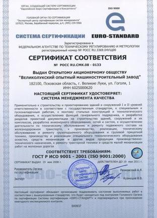 Получен Сертификат Соответствия ГОСТ Р ИСО 9001-2001 (ISO 9001:2000)